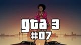 GTA 3 прохождение на 100. Миссия #07