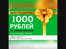 1000 руб на покупки от нашего магазина