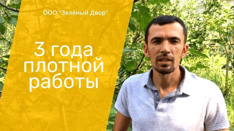 Отзыв Дмитрия Ласкина ООО Зелёный Двор