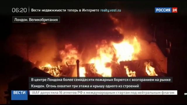 Новости на Россия 24 • В столице Великобритании горит знаменитый рынок Camden Market