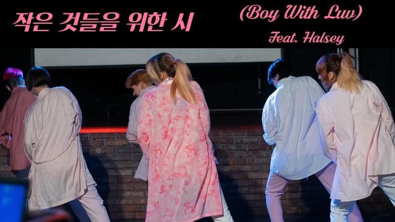 BTS (방탄소년단) '작은 것들을 위한 시 (Boy With Luv) feat. Halsey' dance cover by F-Line