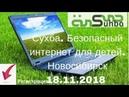 SUHBA Сухба Безопасный интернет для детей- СУХБА. Новосибирск 18.11.2018 Часть 2