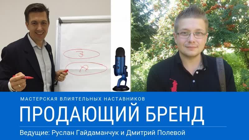 Продающий Бренд с Дмитрием Полевым