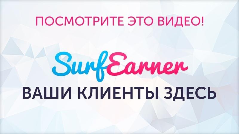 SurfEarner - Презентация рекламных возможностей