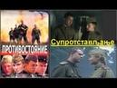 Противостояние Супротстављање 2005 Руски ратни филм са преводом