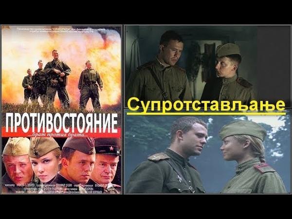 Противостояние - Супротстављање (2005) Руски ратни филм са преводом