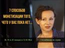 7 простых и очевидных способов заработка через группу ВКонтакте.