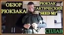 Рюкзак тактический Seed M1 СПЛАВ Обзор рюкзака