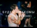 Будем Знакомы - Cоленая (live)