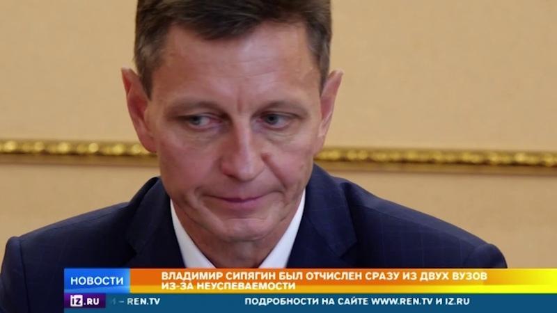 Губернатора Сипягина дважды отчисляли из вузов за неуспеваемость