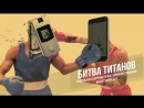 Битва титанов Выпуск 1 Как уничтожили Motorola