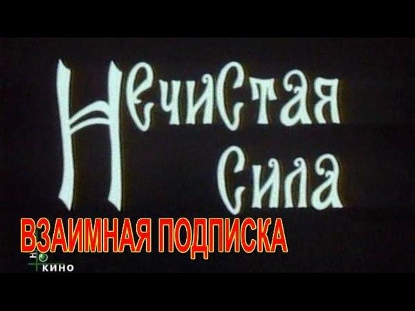 фильм бомба не пожалеешь НЕЧИСТАЯ СИЛА 1989 ВЗАИМНАЯ ПОДПИСКА ФИЛЬМ СКАЗКА ФАНТАСТИКА