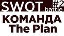 Выступление команды The Plan на SWOT Battle 2
