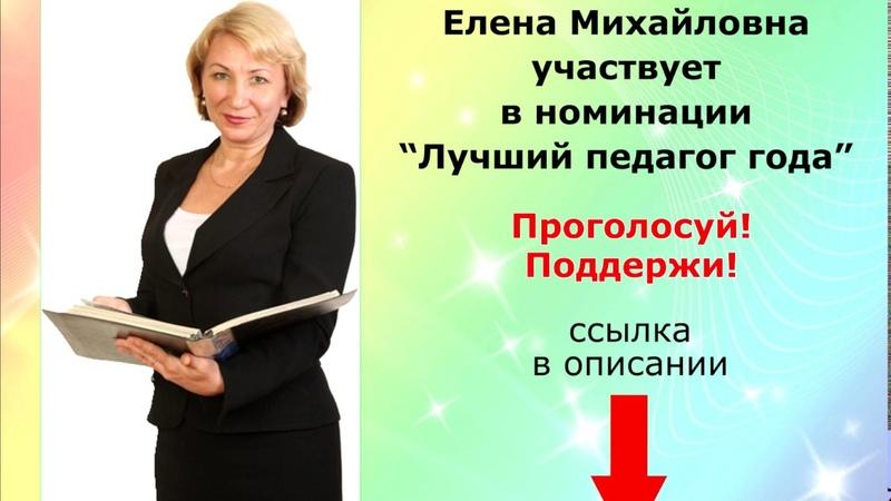 Поддержите Елену Михайловну, участвуйте в голосовании!