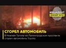 На Ленинградском проспекте сгорел автомобиль Toyota. Нижний Тагил