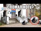ВМХ-ЕР СЛОМАЛ НОГУ 0317S