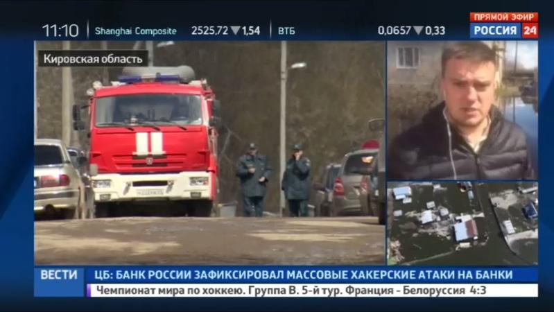 Новости на Россия 24 • Рекордный паводок в Кировской области эвакуировать людей могут в любой момент