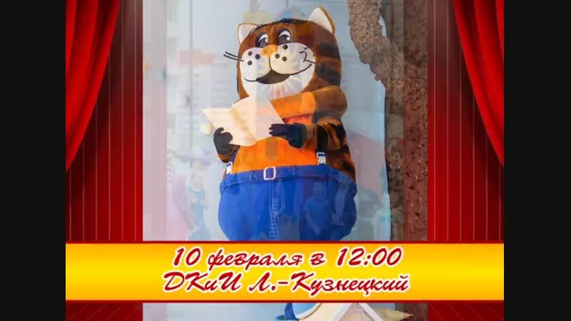 Гав Гав шоу ДКиИ 10 февраля в 12-00. г. Ленинск-Кузнецкий.