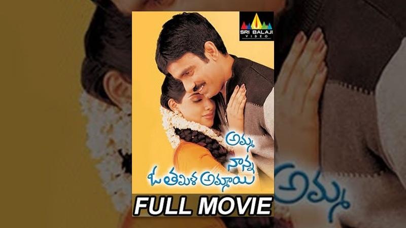 Amma Nanna O Tamil Ammayi с англ субтитрами | Ravi Teja, Asin | Sri Balaji Video