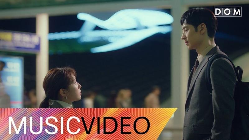 [MV] 정준일 (Jung Joonil) - 닮아가 (Gravity of love) Where Stars Land OST Part.3 (여우각시별 OST Part.3)
