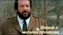 1979 Шериф и мальчик пришелец / The sheriff and the satellite kid