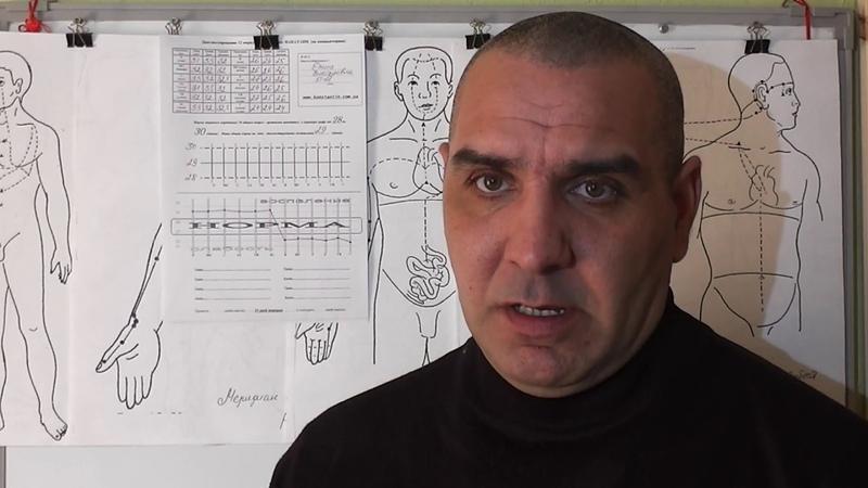 Видео 5. Диагностика 12-ти меридианов. Разорван Верх и Низ.
