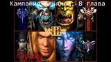 Прохождение Warcraft IIIReign of Сhaos - Кампания Альянса Глава 8Предательство