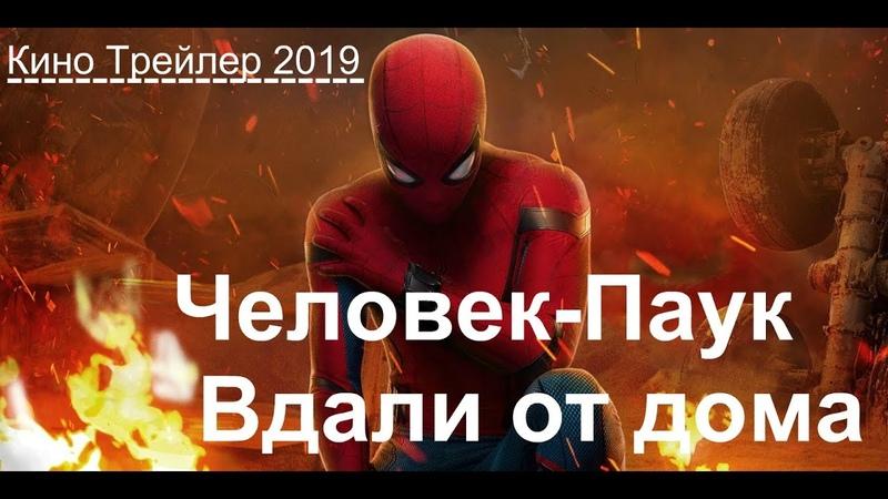 Человек Паук Вдали от дома — Русский трейлер 2019