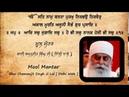 Ik Onkar   Ek Onkar   Mool Mantar   Bhai Chamanjit Singh Ji Lal (Delhi) Latest Shabad 2018