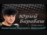 Юрий Барабаш (Петлюра) - Бродяга