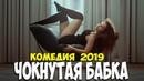 Фильм 2019 погребло от смеха!! ЧОКНУТАЯ БАБКА Русские комедии 2019 новинки HD