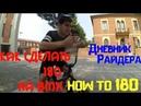 180 Bunny Hop BMX - КАК CДЕЛАТЬ 180 банни-хоп (how to 180 bmx)