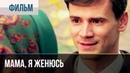 ▶️ Мама, я женюсь 2014   Фильм / 2014 / Мелодрама