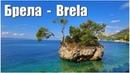 Хорватия: курорт Брела | Croatia: resort Brela
