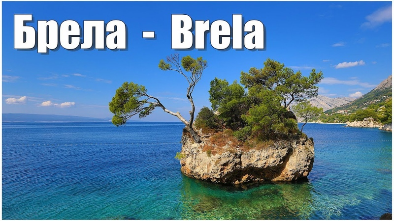 Хорватия курорт Брела | Croatia resort Brela