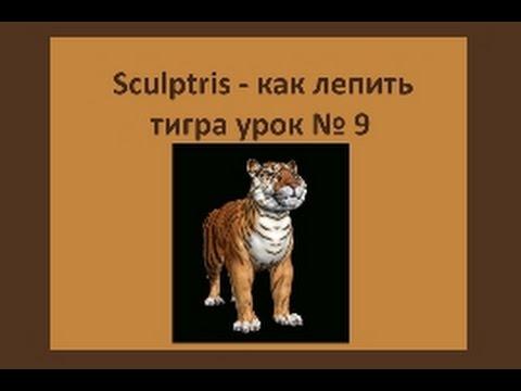 Sculptris –как лепить тигра урок № 9