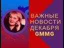 ВАЖНЫЕ НОВОСТИ ДЕКАБРЯ GMMG HOLDINGS Марина Жилина