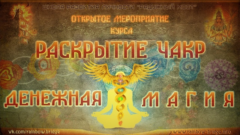 Раскрытие Чакр. Денежная Магия. Открытое занятие 06.12.2018