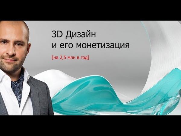 Курсы 3d max видео 1