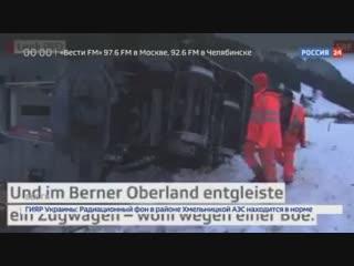 Новости на «Россия 24» • В Швейцарии из-за порывов ветра с рельсов сошел пассажирский поезд