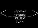 Нарезка трюков_Иван