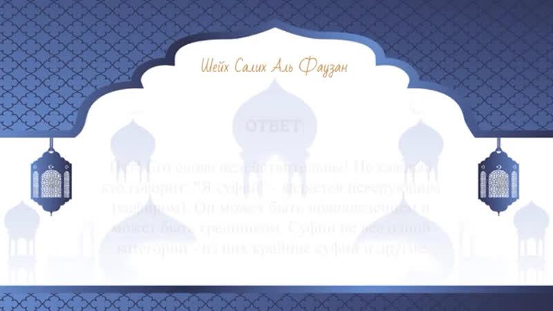 Шейх Салих аль Фаузан Каждый суфий кафир