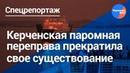 Что случилось с паромной переправой в Крыму