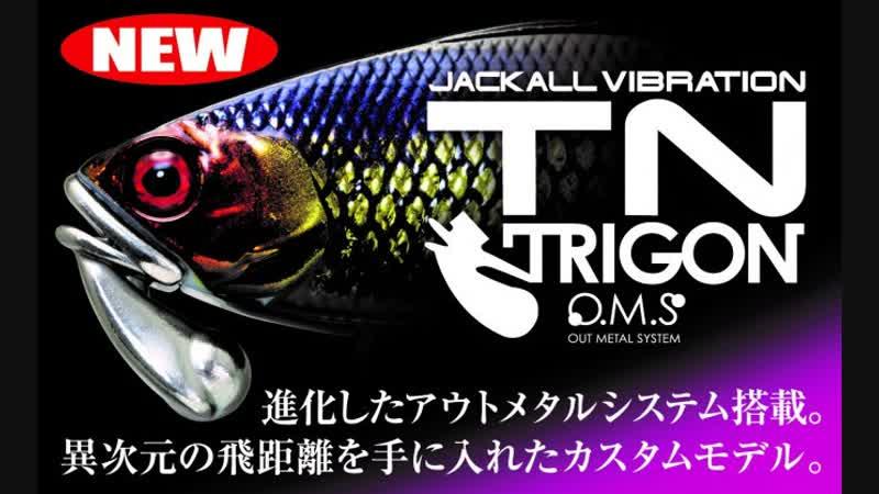 Jackall TN TRIGON