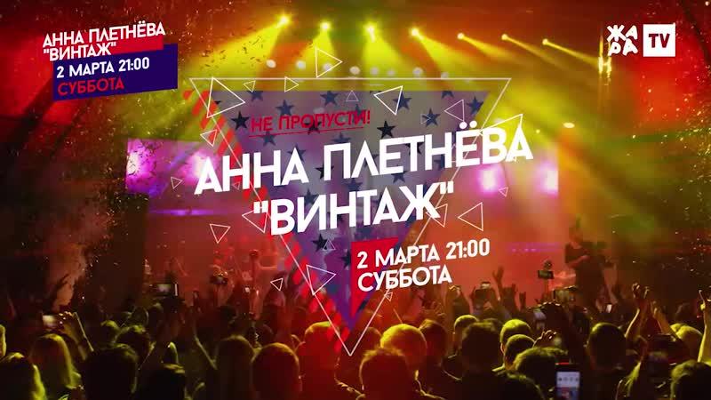 Смотри на ЖАРА ТВ Концерт Анны Плетневой