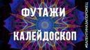 Футажи Калейдоскоп HD Background Video