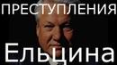 Преступления Ельцина и его банды.