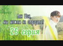 Fsg Reborn Лян Шэн мы можем не страдать All Out Of Love 26 серия