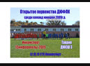 Инкомспорт Симферополь 2009 - Таврия ДЮСШ 3, 13.10.18