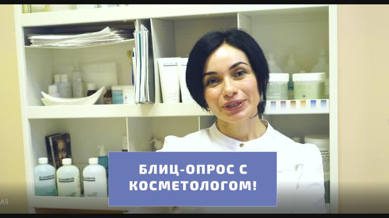 Блиц-опрос с косметологом